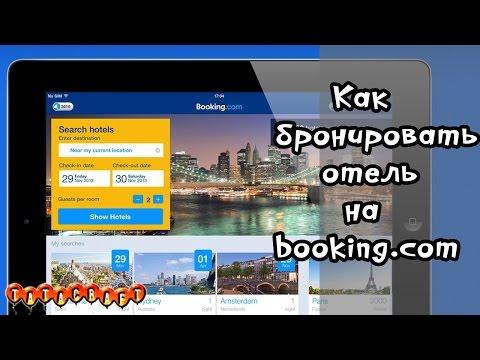 Смотреть Как забронировать отель на booking.com онлайн