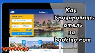Как забронировать отель на booking.com(В данном видео информация о том как забронировать отели в системе booking.com Сайты бронирования отелей: http://www.bo..., 2015-08-13T12:59:59.000Z)