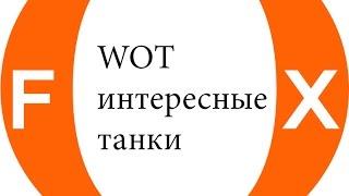 WOT Интересные танки, часть 1 - Т 70 3 лвл СССР
