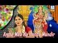 Ambe Maa Na Uncha Mandir | New Gujarati Devotional Song | Ambe Maa Bhajan