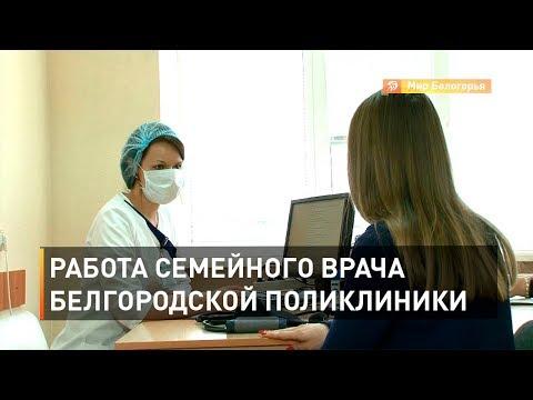Работа семейного врача белгородской поликлиники