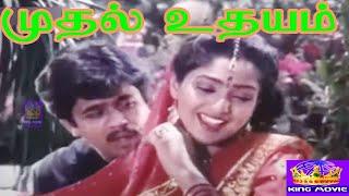 முதல் உதயம் || Muthal Udhayam || Arjun Suman Tamil Super Hit Action Movie