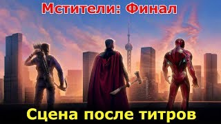 Что покажут в расширенной версии Мстители: Финал и сцене после титров