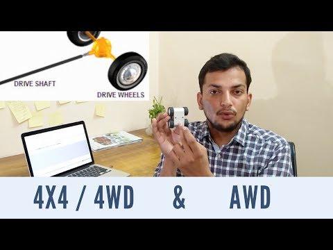 आखिर 4X4/ 4WD और AWD में फर्क क्या ?