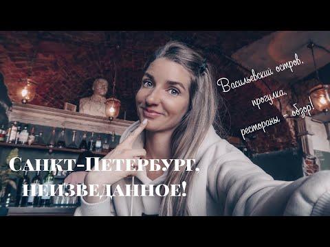 Санкт-Петербург, неизведанное!!! Необычный Питер, обзор ресторанов и кафе, прогулка по Питеру.