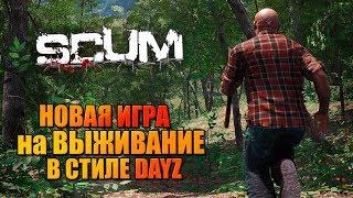 Вылазка в SCUM 🔥 новая онлайн игра про выживание в стиле DayZ