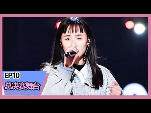 《明日之子第三季》【总决赛】张钰琪新原创《another》唱着18岁的青春,毛不易听得好投入