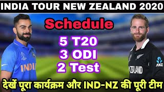 India Tour New Zealand 2020 Full Schedule And Both Team Squad Announced | IND Vs NZ Series 2020