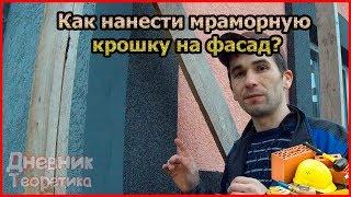 видео Мраморная крошка | Декоративная каменная крошка | Покупайте декоративную мраморную крошку в СПб по выгодной цене