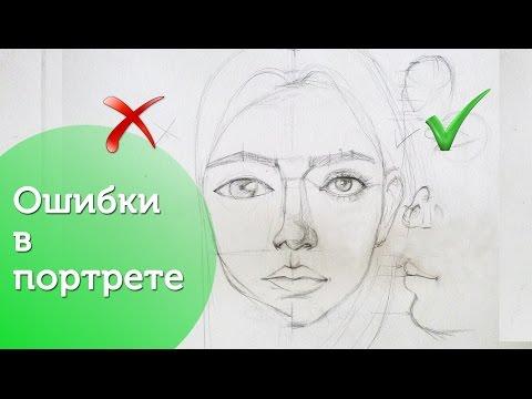 Самые популярные ошибки в портрете! /Drawing| Mistakes| Portraits