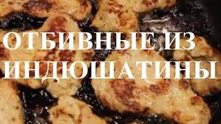 Что приготовить на Новый Год?! Диетические рецепты. Как приготовить отбивные из индюка?! #индюк