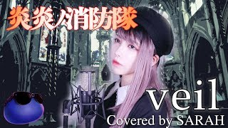 【炎炎ノ消防隊】須田景凪 - veil (SARAH cover) / Fire Force (TV size)
