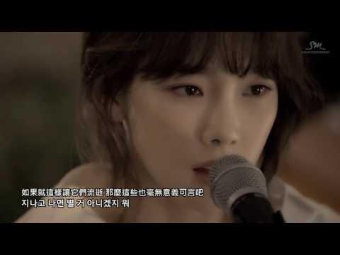 【HD中韓字】TaeYeon(太妍) - 11:11 (Live Acoustic Version)