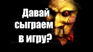 Квест Пила 2 Минск