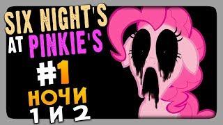Скачать Six Night S At Pinkie S FNaF Прохождение 1 НОЧИ 1 и 2