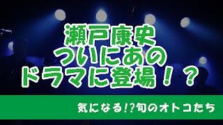俳優・瀬戸康史が、2016年の人気ドラマについに出演する!? 何のドラマに...