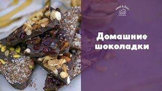 Домашний шоколад с орехами и цукатами [sweet & flour]
