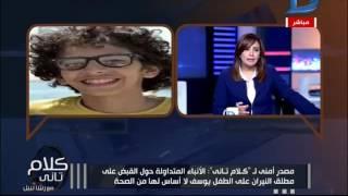 كلام تانى| مصدر أمنى ينفى القبض على مطلق الرصاص على الطفل يوسف ووالده:ننتظر معجزة