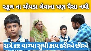 સ્કૂલ ના ચોપડા લેવાના પણ પૈસા નથી | #popatbhai_foundation || Social Work || Help For Gujarat