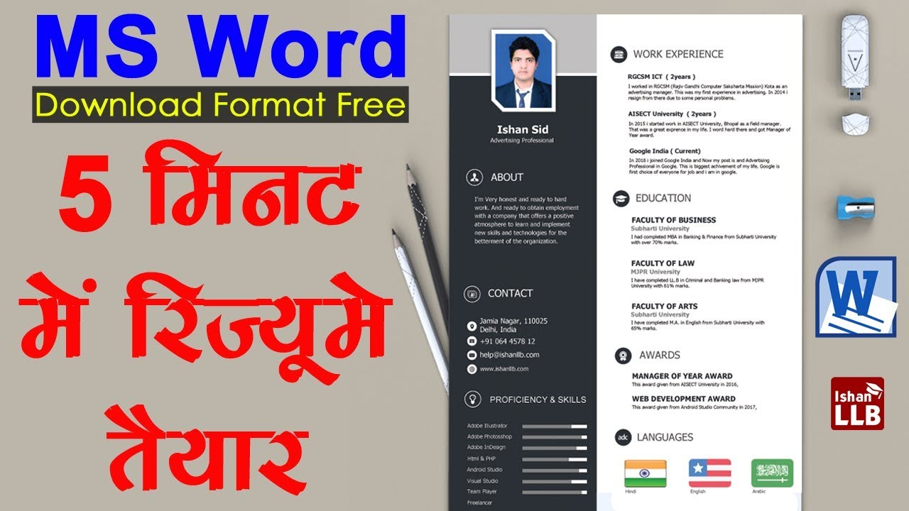 make resume in microsoft word र ज य म बन य स र फ