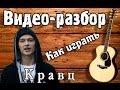 Как играть на гитаре КРАВЦ ОБНУЛЯЙ Разбор песни под гитару Урок для начинающих БЕЗ БАРРЭ mp3