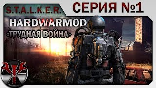 S.T.A.L.K.E.R. HARDWARMOD v3.2 + LAST DAY + weapons MOD ч.1