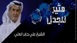 مثير للجدل: الشيخ علي جابر العلي