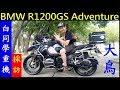 ????????BMW R1200GS Adventure??????????????? Taiwan Motorcycle???DIY??
