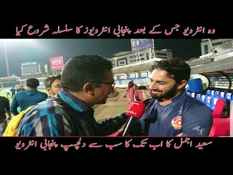 World Famous Interview of Saeed Ajmal in Punjabi. Get Up Pakistan Cricket Board
