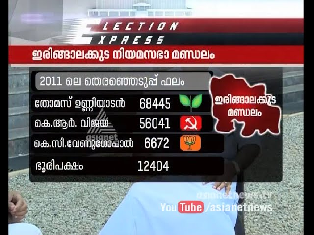 Irinjalakuda Assembly Constituency |Election Express 16 March 2016