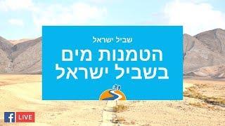 שביל ישראל - הטמנות מים לאורך הדרך
