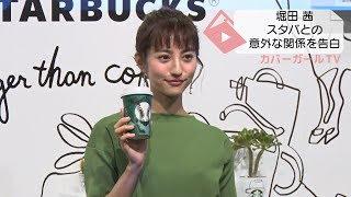 8日、「YOU & STARBUCKS It's bigger than coffee ポジティブな未来を...