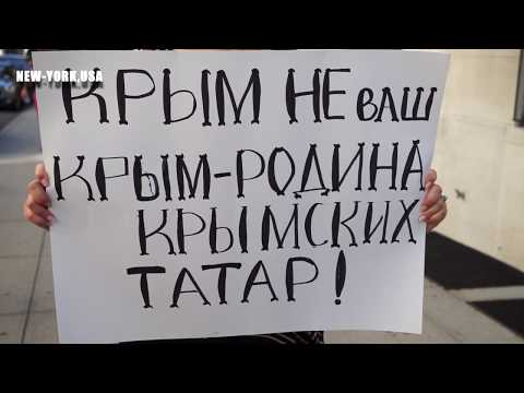 Мітинг проти політики РФ, Нью-Йорк/Protest against Russian policy, New-York