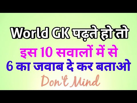 World GK || General Knowledge || Objective GK Questions and Answers in Hindi for all Competitive