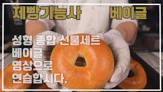 제빵기능사 베이글 이발…