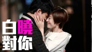 [JOY RICH] [新歌] 白曉 - 對你(中劇加油愛人插曲)(完整發行版)