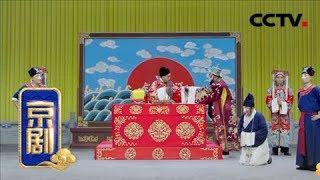 《中国京剧像音像集萃》 20190528 京剧《勘玉钏》 2/2  CCTV戏曲
