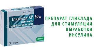 Препарат Гликлада для стимуляции выработки инсулина