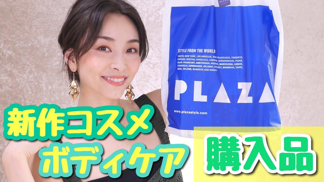 新作コスメ&ボディケア購入品!