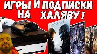 Как покупать ИГРЫ на ХАЛЯВУ, Xbox game pass, Live Gold и другое!