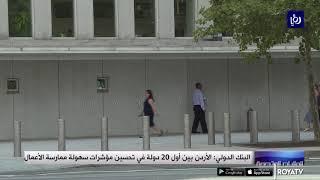البنك الدولي: الأردن بين أول 20 دولة في تحسين مؤشرات سهولة ممارسة الأعمال (27/9/2019)