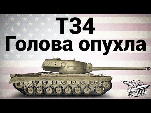 T34 - Голова опухла - Гайд