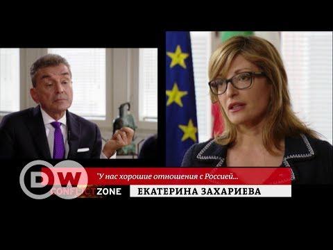 Глава МИД Болгарии: