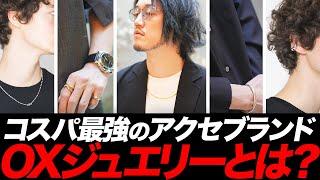 高級ジュエリーが1万円以下で手に入る!?OXジュエリー!