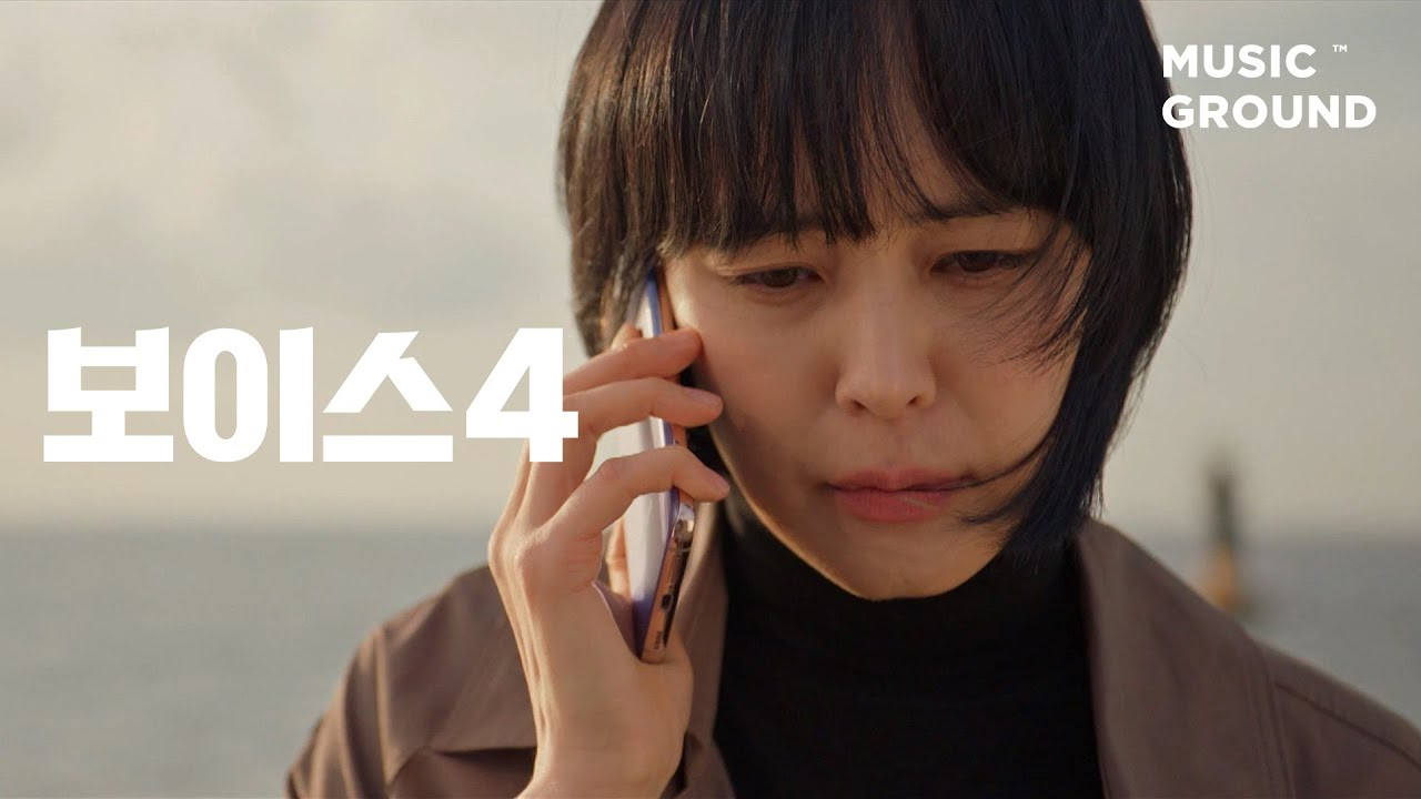 [OFFICIAL M/V] 일레인 - Hear for you (tvN 보이스4 OST Part.4)