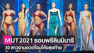 Miss Universe Thailand 2021 Preliminary   มิสยูนิเวิร์สไทยแลนด์ 2021 ชุดว่ายน้ำ-ราตรี   TNN บันเทิง