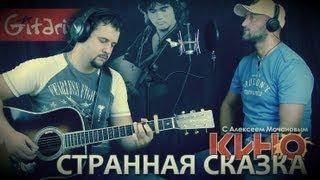 Странная сказка - КИНО (В. Цой) / Как играть на гитаре (3 партии)? Табы, аккорды - Гитарин