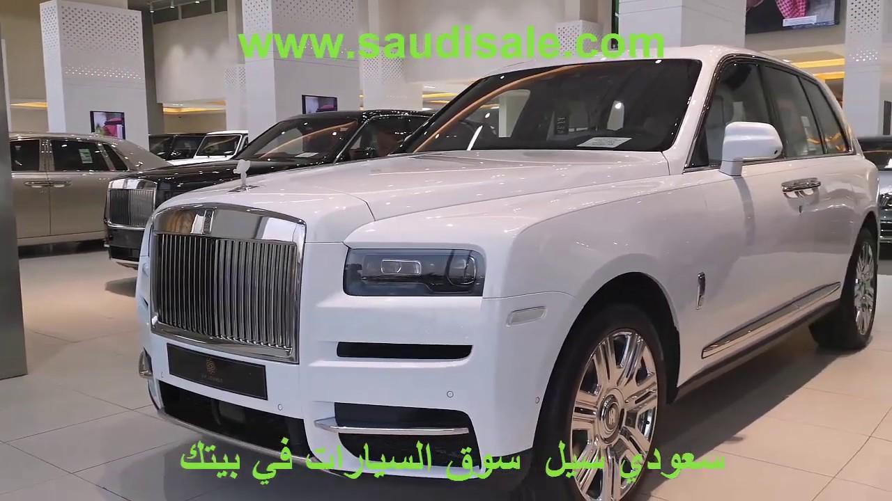 رولز رويس كولينان 2020 لمحة عن افخم جيب القصر المتحرك Rolls Royce Cullinan Youtube