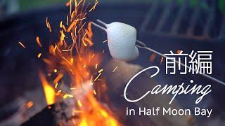 アメリカ ハーフムーンベイでキャンプ  前編 テント設営、スモア、薪火 Half Moon Bay Camping in サンフランシスコベイエリア