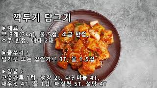 깍두기 담그기 시원한 무김치 알토란 레시피